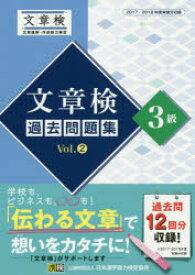 ◆◆文章検過去問題集3級 2017・2018年度実施分収録 Vol.2 / 日本漢字能力検定協会