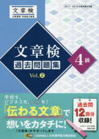 ◆◆文章検過去問題集4級 2017・2018年度実施分収録 Vol.2 / 日本漢字能力検定協会