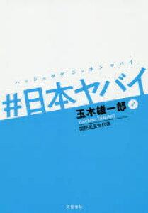 ◆◆#(ハッシュタグ)日本ヤバイ / 玉木雄一郎/著 / 文藝春秋