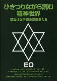 ◆◆ひきつりながら読む精神世界 間抜けな宇宙の支配者たち / EO/著 / まんだらけ出版部