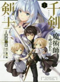 ◆◆千剣の魔術師と呼ばれた剣士 1 / 黒須 恵麻 画 / スクウェア・エニックス