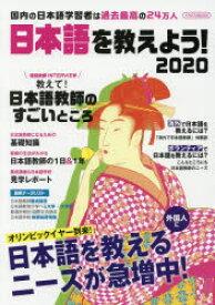 ◆◆日本語を教えよう! 国内の日本語学習者は過去最高の24万人 2020 / イカロス出版