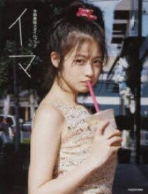 ◆◆イマ 今田美桜スタイルブック / 今田美桜/著 / KADOKAWA