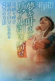 ◆◆夢を叶えるリアル引き寄せ 奇跡を呼び最高 / 丸井 章夫 他著 宮澤 千尋 他著 / マーキュリー出
