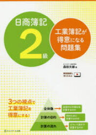 ◆◆日商簿記2級工業簿記が得意になる問題集 / 森田文雄/著 / ネットスクール株式会社出版本部
