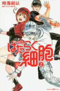 ◆◆小説はたらく細胞 2 / 清水茜/原作・イラスト 時海結以/著 / 講談社