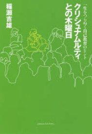◆◆クリシュナムルティとの木曜日 一生をつらぬく自己教育のヒント / 稲瀬吉雄/著 / コスモス・ライブラリー