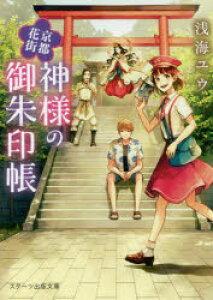 ◆◆京都花街神様の御朱印帳 / 浅海ユウ/著 / スターツ出版