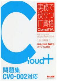◆◆Cloud+問題集 CV0−002対応 / TAC株式会社(IT講座)/編 / TAC株式会社出版事業部