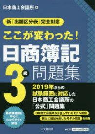 ◆◆ここが変わった!日商簿記3級問題集 / 日本商工会議所/編 / 中央経済社