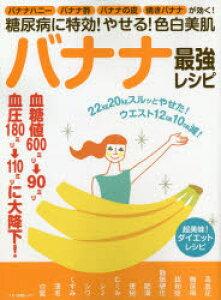 ◆◆糖尿病に特効!やせる!色白美肌バナナ最強レシピ バナナハニー・バナナ酢・バナナの皮・焼きバナナが効く! / マキノ出版