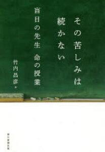 ◆◆その苦しみは続かない 盲目の先生命の授業 / 竹内昌彦/著 / 朝日新聞出版