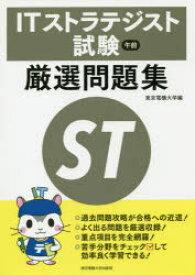 ◆◆ITストラテジスト試験午前厳選問題集 / 東京電機大学/編 / 東京電機大学出版局