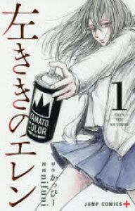 ◆◆左ききのエレン 1 / かっぴー/原作 nifuni/漫画 / 集英社