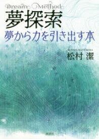 ◆◆夢探索 Dream Method 夢から力を引き出す本 / 松村潔/著 / 説話社