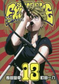 ◆◆SHIORI EXPERIENCE 13 / 長田 悠幸 著 / スクウェア・エニックス