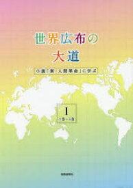 ◆◆世界広布の大道 小説「新・人間革命」に学ぶ 1 / 聖教新聞社報道局/編 / 聖教新聞社