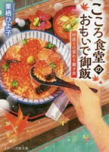 ◆◆こころ食堂のおもいで御飯 仲直りの変わり親子丼 / 栗栖ひよ子/著 / スターツ出版