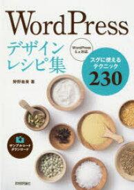 ◆◆WordPressデザインレシピ集 スグに使えるテクニック230 / 狩野祐東/著 / 技術評論社