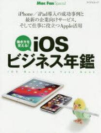 ◆◆iOSビジネス年鑑 働き方を変える! iPhone/iPad導入の成功事例と最新の企業向けサービス、そして仕事に役立つApple活用 / マイナビ出版