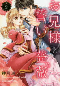 ◆◆お兄様と誓いの薔薇 3 / 神月 凛 著 / 宙出版