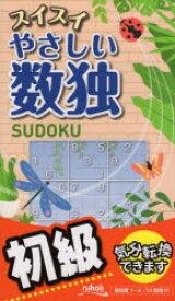 ◆◆スイスイやさしい数独 初級 / ニコリ/編 / ニコリ