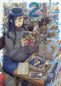 ◆◆ヒメコウカン オタサーの姫がカレシ交換をご所望な件 2 / 大井昌和/著 / 小学館