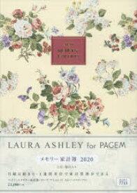 ◆◆ペイジェムメモリー家計簿(ローラ アシュレイ)A5(ヘッドスカーヴス)(2020年1月始まり) / 日本能率協会