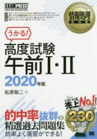 ◆◆高度試験午前1・2 情報処理技術者試験学習書 2020年版 / 松原敬二/著 / 翔泳社