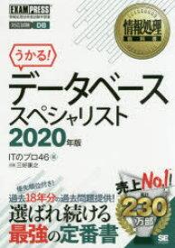 ◆◆データベーススペシャリスト 対応試験DB 2020年版 / ITのプロ46/著 / 翔泳社