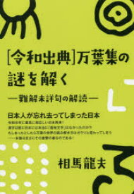 ◆◆〈令和出典〉万葉集の謎を解く 難解未詳句の解読 / 相馬龍夫/著 / ヒカルランド