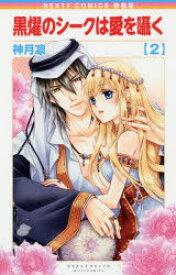 ◆◆新装版 黒燿のシークは愛を囁く 2 / 神月 凛 著 / 宙出版