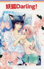 ◆◆新装版 妖狐Darling! / 赤羽 チカ 著 / 宙出版