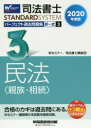 ◆◆司法書士パーフェクト過去問題集 2020年度版3 / Wセミナー 司法書士講座/編 / 早稲田経営出版