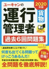 ◆◆ユーキャンの運行管理者〈貨物〉過去6回問題集 2020年版 / ユーキャン運行管理者試験研究会/編 / ユーキャン学び出版