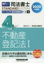 ◆◆司法書士パーフェクト過去問題集 2020年度版4 / Wセミナー 司法書士講座/編 / 早稲田経営出版