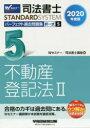 ◆◆司法書士パーフェクト過去問題集 2020年度版5 / Wセミナー 司法書士講座/編 / 早稲田経営出版