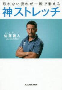 ◆◆取れない疲れが一瞬で消える神ストレッチ / 佐藤義人/著 / KADOKAWA