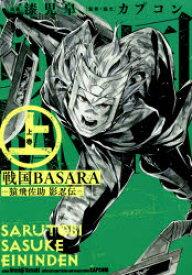 ◆◆戦国BASARA−猿飛佐助 影忍伝− 上 / 漆児 皐 画 / スクウェア・エニックス