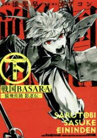 ◆◆戦国BASARA−猿飛佐助 影忍伝− 下 / 漆児 皐 画 / スクウェア・エニックス