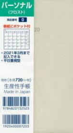 ◆◆0.パーソナル / 生産性出版