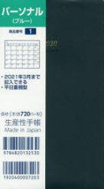 ◆◆1.パーソナル / 生産性出版