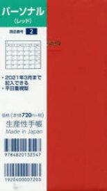 ◆◆2.パーソナル / 生産性出版