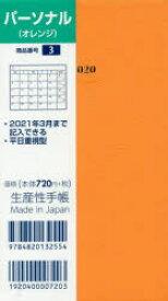 ◆◆3.パーソナル / 生産性出版
