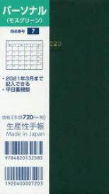 ◆◆7.パーソナル / 生産性出版