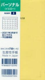 ◆◆8.パーソナル / 生産性出版