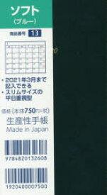 ◆◆13.ソフト / 生産性出版