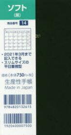 ◆◆14.ソフト / 生産性出版