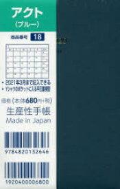 ◆◆18.アクト / 生産性出版