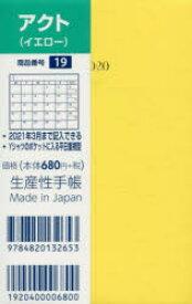 ◆◆19.アクト / 生産性出版
